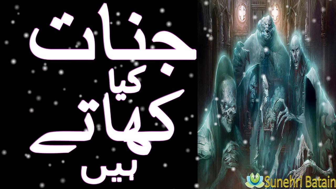 Jinn kya khaate hain in Urdu Hindi جنات کیا کھاتے پیتے ہیں