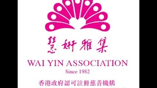 Wai Yin Association 慧妍雅集 Profile Video