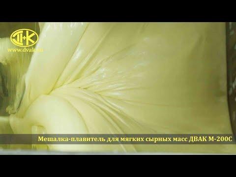 Обзорное видео о плавителе мешалке для мягких сыров типа моцпрелла и сулугуни ДВАК М-200С