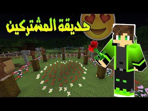 عرب كرافت #6 حديقة المشتركين الخورافيه🌳 | دايمند لا نهائي🤑!!