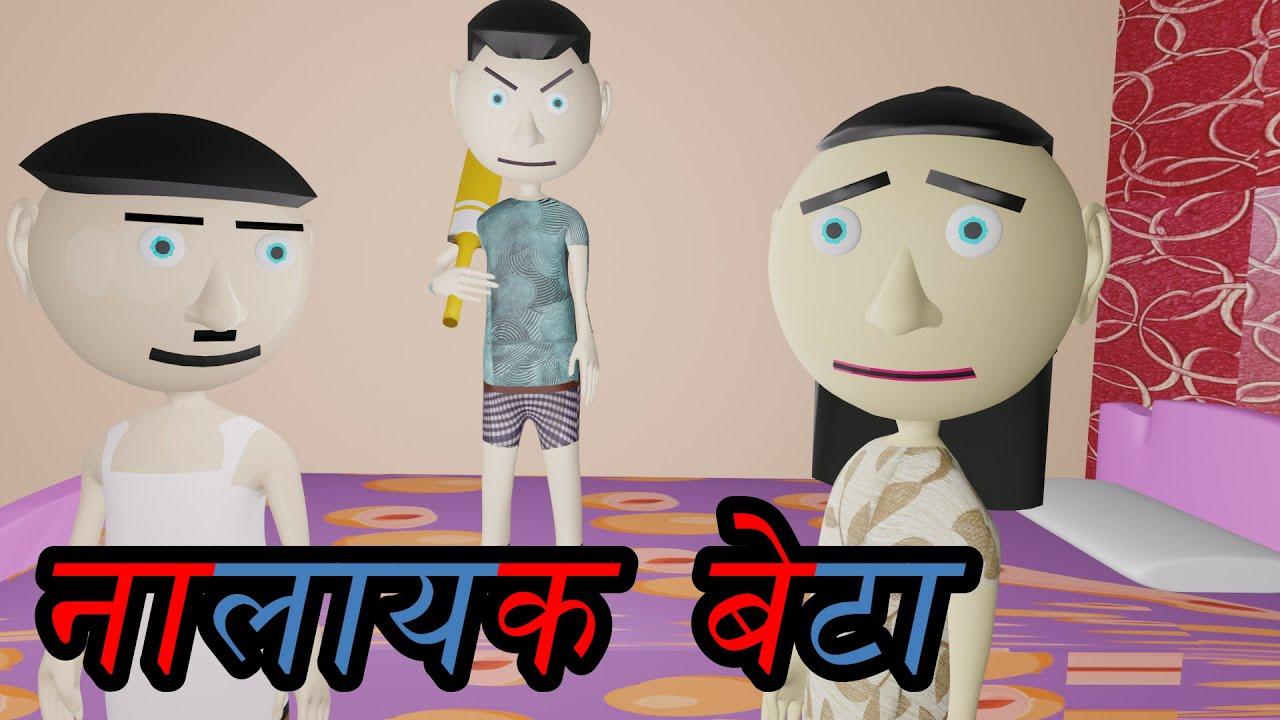 1 Most popular shaitan bacha aur pareshan mummy papa | emoji jokes | mjo | easy and fast jokes 1
