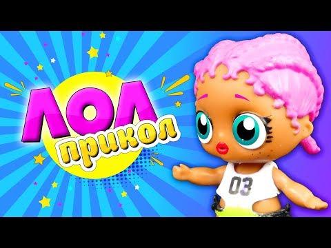 Куклы ЛОЛ ПРИКОЛЫ 3-й выпуск #лол_прикол. Смешные видео с куклами LOL Surprise