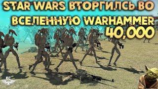STAR WARS ВТОРГЛИСЬ ВО ВСЕЛЕННУЮ WARHAMMER 40 000