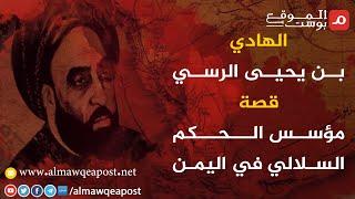 شاهد.. الهادي بن يحيى الرسي..قصة مؤسس الحكم السلالي في اليمن