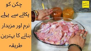 Tip For Chicken Tender and Soft Before Cooking | Chicken ko Naram or Mazedaar Bnany Ka Tariqa