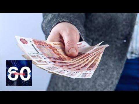 Названы города России с самым высоким ростом зарплат. 60 минут от 03.07.19