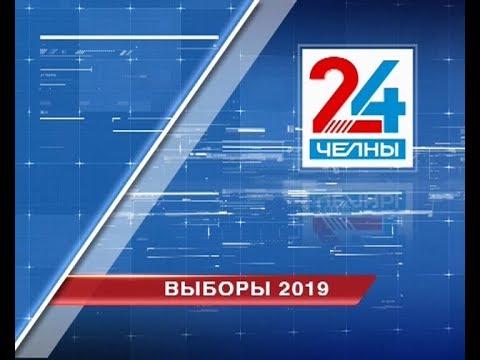 «Челны 24 - выборы 2019» выпуск от 11.00 8 сентября 2019 г.