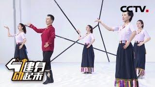 《健身动起来》广场舞《系在韵律上的爱》20190325 | CCTV体育