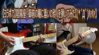 """Onajiki-mono Project Vol 6: """"御前の瞳に羞いの砂"""" (*´Д`)ハァハァ ☯☯☯☯☯☯☯..."""
