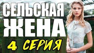 ПРЕМЬЕРА 2017 ПОРАЗИЛА ЖЕНЩИН \ СЕЛЬСКАЯ ЖЕНА \ 4 СЕРИЯ \  сериалы 2017 новинки  Мелодрама про жену