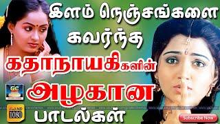 80s Heroines Songs Tamil | GoldenCinemas
