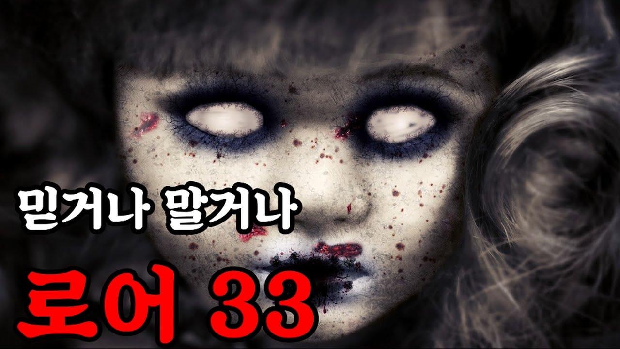 [도시괴담] 믿거나 말거나 로어 모음 -33- / 공포라디오 / 무서운이야기 / 괴담 / ASMR