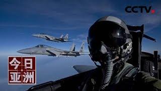 [今日亚洲]速览 意外!战机与群鸟相撞 印飞行员抛油箱引爆炸| CCTV中文国际