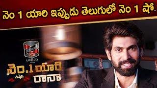 No.1 Yaari with Rana Daggubati Is No.1 Show In Telugu   Silver Screen