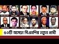 ৫০টি আসনে বিএনপির নতুন প্রার্থী || BNP Nomination