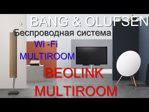 Беспроводной Мультирум от Bang&Olufsen или new  BeoLink.