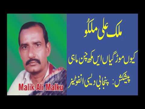 Kuen Mor Gaya Ain Mukh Chan Mahi - Malik Ali Malkoo