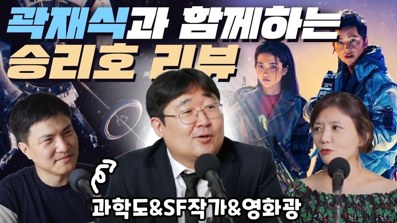 과학과사람들Live 곽재식 작가와 함께하는 승리호 리뷰