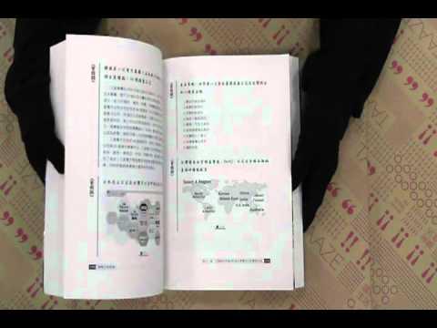 TAAZE 國際行銷管理:台商進軍國際市場寶典 ... 二手書書況 9571135267