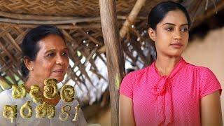 Hadawila Arana | Episode 81 - (2021-06-08) | ITN Thumbnail