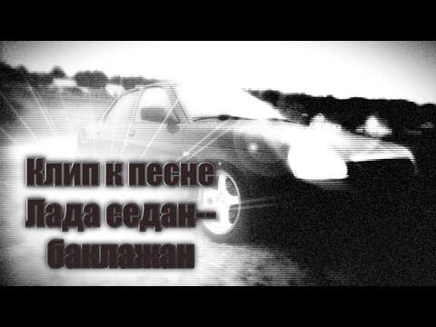 Клип к песне Лада седан-баклажан Madout2 Bigcityonline