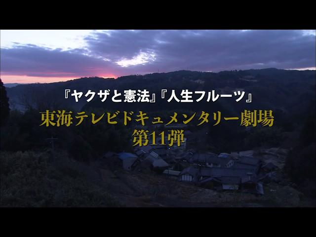 映画『眠る村』予告編