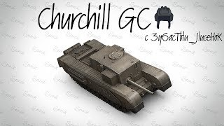 💩💁 Churchill GC [World of Tanks Blitz] с 3y6acTblu_JluceHoK