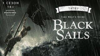 ЧЁРНЫЕ ПАРУСА\BLACK SAILS (Тизер 1 сезона, 2014 г.)