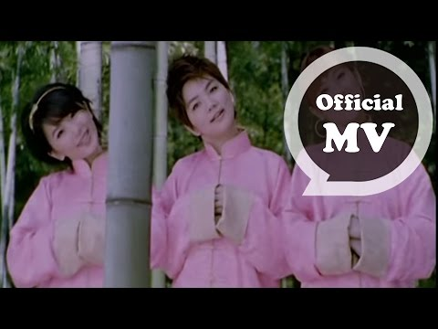 S.H.E [ 中國話 Chinese ] Official Music Video