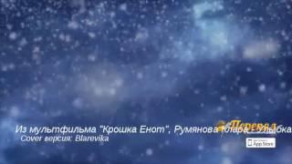 "Из мультфильма ""Крошка Енот"", Румянова Клара - Улыбка (Blarevika)"