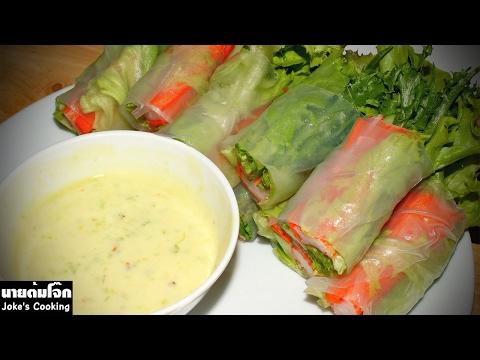 วิธีทำ สลัดโรล  สลัดม้วน ,สลัดโรลไส้ปูอัด น้ำสลัดซีฟู๊ด  (salad roll) ทำกินเองง่ายๆ | นายต้มโจ๊ก