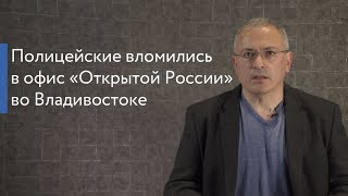 Полицейские вломились в офис «Открытой России» во Владивостоке