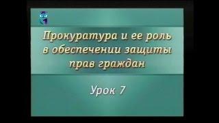 Урок 7. Прокурорский надзор за исполнением законов органами, осуществляющих розыскную деятельность