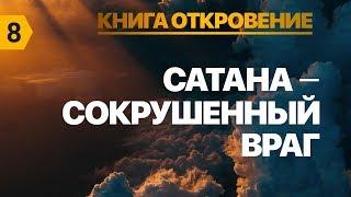 """Субботняя школа урок№8 """"Сатана - сокрушенный враг"""""""