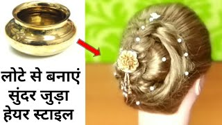 🔴 Easy Bun Hairstyles With help of Pot | Hairstyles trick | Juda Hairstyle for Medium Hair