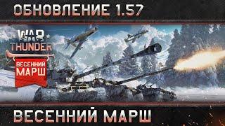 """War Thunder: Обновление 1.57 """"Весенний Марш"""""""