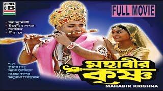 Video Mahabir Krishna | মহাবীর কৃষ্ণ | Bengali Full Movie | Indrani Halder | Joy Banerjee | Superhit Songs download MP3, 3GP, MP4, WEBM, AVI, FLV September 2018
