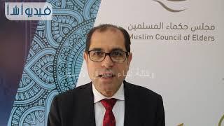 """بالفيديو ..نائب الأزهر لشئون التعليم: """"مؤتمر الإسلام والغرب""""رسالة لترسيخ التعاون و التكامل عالمياَ"""
