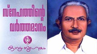 Snehathinte Varthamanam G KUmarapillai