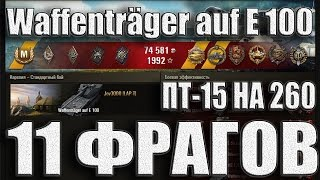 Waffentrager E100 Колобанов 11 фрагів (ЛБЗ ПТ15 на 260). Карелія-Стандарт бій Вафля Е100 WoT