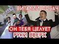 Виталий Лобач Он тебя целует Cover Руки вверх музыка на свадьбу mp3