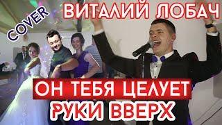 Виталий Лобач - Он тебя целует (cover Руки вверх) музыка на свадьбу