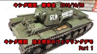 Download Lagu キシダ模型戦車会 ウェザリングデモPart1 mp3