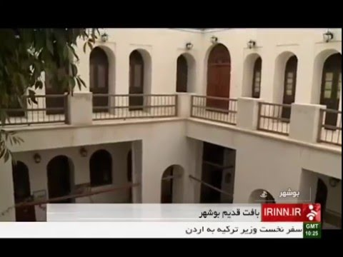 Iran Bushehr historical houses خانه هاي تاريخي بوشهر ايران