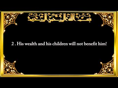 111. Surah Al-Masad (The Palm Fiber) Saad Al-Ghamidi