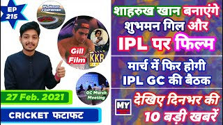 IPL 2021 -Gill Film KKR , IPLGC Meeting & 10 News | Cricket Fatafat | EP 215 | MY Cricket Production