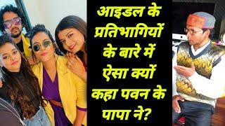 Pawan के पापा ने Idol के Contestants के बारे में ऐसा कहा | Indian Idol 12 Latest Interview