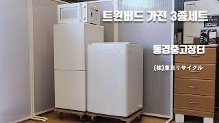 트윈버드 TWINBIRD 3종세트 (냉장고/세탁기/렌지…