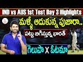 Ind Vs Aus 1st Test Day 3 2018 Highlights | Sports Analysis | Eagle Media Works