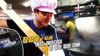 [교양] 서민갑부 143회_170914
